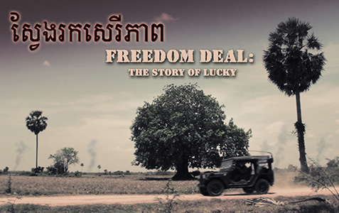 Vietnam war themed supernatural drama, FREEDOM DEAL by writer-director Jason Rosette